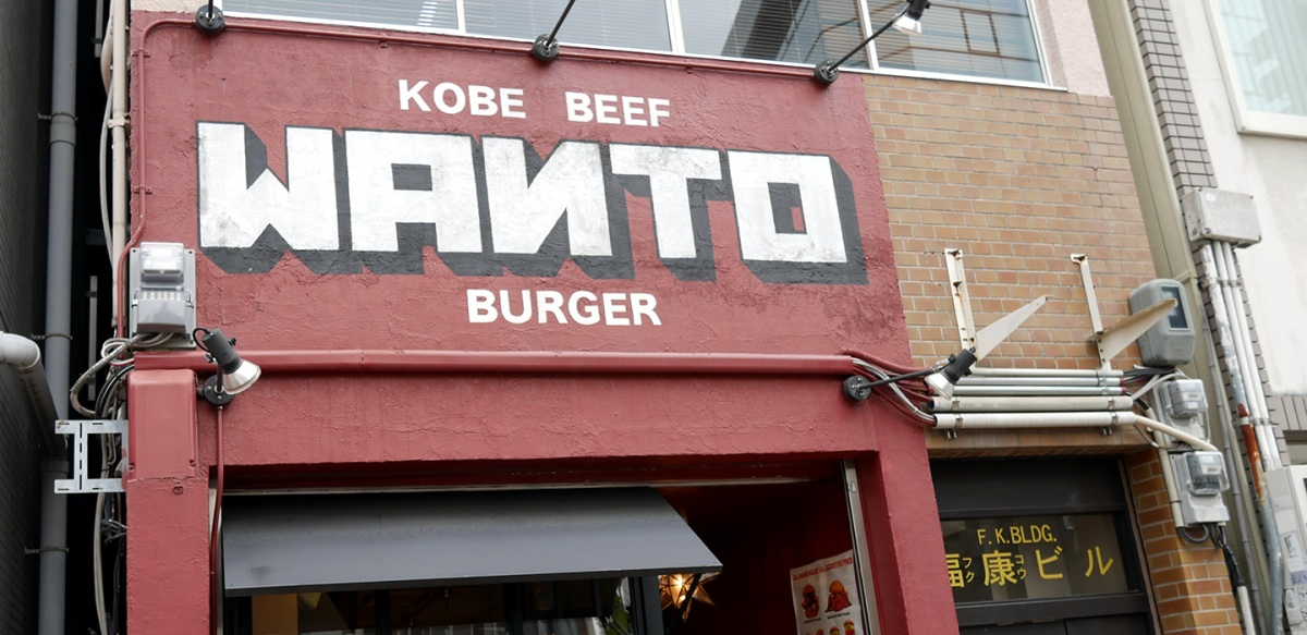 the-fourth-walls-melbourne-culture-food-wanto-burger-kobe-japan14